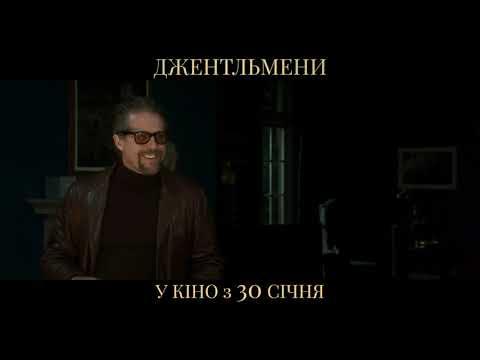 ДЖЕНТЛЬМЕНИ Гая Річі у кіно з 30 січня