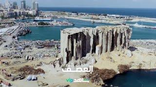 عام على جريمة تفجير مرفأ بيروت    l     العصف    l   شاهد VIP