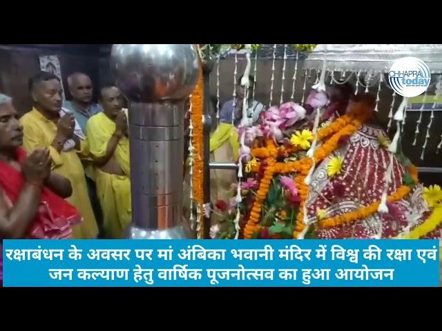 रक्षाबंधन पर मां अंबिका भवानी मंदिर में विश्व की रक्षा हेतु वार्षिक पूजनोत्सव का हुआ आयोजन
