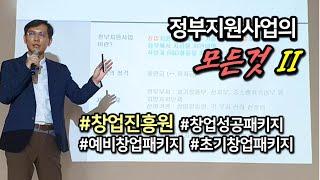 [창창TV] 창업진흥원 지원 사업 총정리! 예비창업 패…