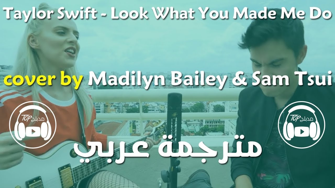 Look What You Made Me Do - Madilyn Bailey & Sam Tsui مترجمة عربي