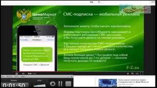 ADKASH Заработок на мобильнике с андроид, смартфон