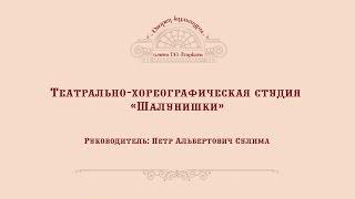 """ДК Агаркова Театральный коллектив """"Шалунишки"""""""