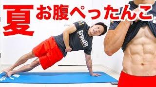 【夏までにペタ腹】プランク10種目でお腹全体ペッタンコ! thumbnail