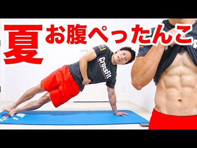 【夏までにペタ腹】プランク10種目でお腹全体ペッタンコ!