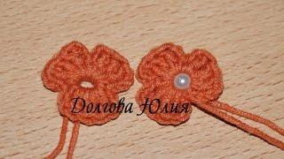 Вязание крючком. Цветок трилистник  ////   Crochet for beginners. Little Flower shamrock(Вязание крючком для начинающих. Маленький Цветок трилистник http://youtu.be/QskUyZsL29U Вязание крючком для начинающи..., 2014-12-07T12:15:46.000Z)