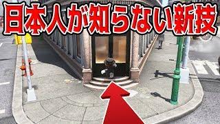 日本初公開の新技でバグの幅が広がった!!これで海外勢に追いつける!!マリオオデッセイ【写真部34】