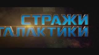 Русский трейлер стражи галактики 2 (пародия)