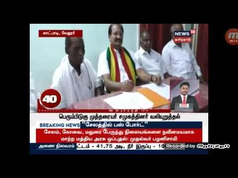mutharaiyar news