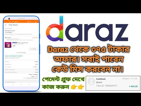 Get 375 Taka instant bonus | Daraz New Offer 2020 | Daraz new voucher code 2020 | Daraz mystery box
