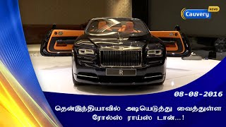 Rolls-Royce a new dawn in town | Cauvery News