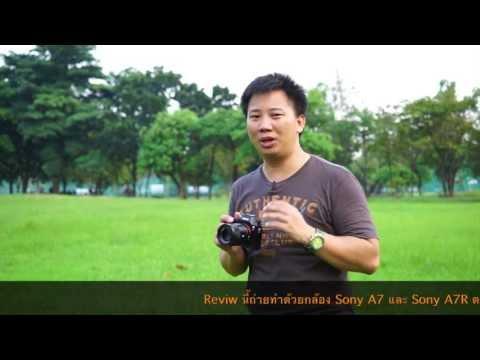รายการ Tech Chill ตอนที่ 28 Review Sony A7 & Sony A7R