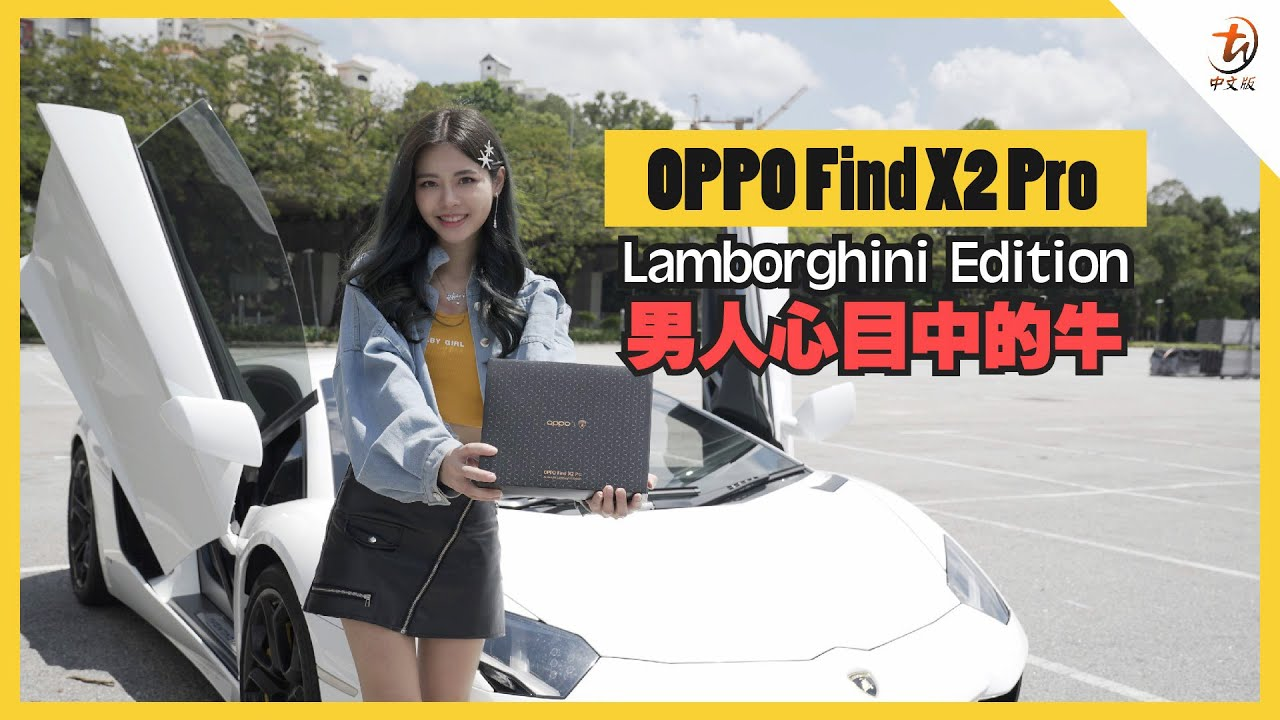 OPPO Find X2 Pro Automobili Lamborghini Edition 开箱!