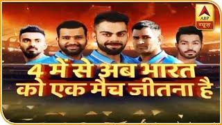 World Cup 2019: सेमीफाइनल में पहुंचने के लिए भारत को जीतना है सिर्फ एक मैच, देखिए ये रिपोर्ट