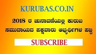 Karnataka Election - 2018 | Kuruba's Community Candidates List From | Kurubas.co.in | Devaraj