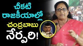 YCP Vasireddy Padma Slams Chandrababu Naidu Over His Cheap Politics | AP Politics | indiontvnews