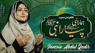 Jaweria Abdul Qadir - New Naat Official Video - Sab Say Ola O Ala Hamara Nabi
