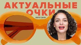Актуальные Очки на Лето 2019!