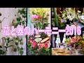 花と器のハーモニー2016 7つの館