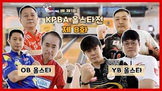 [볼링TV]볼링TV배 제 1회 KPBA 올스타전 8화