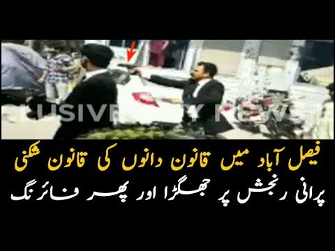 Lawyers engage into gun fight in Faisalabad