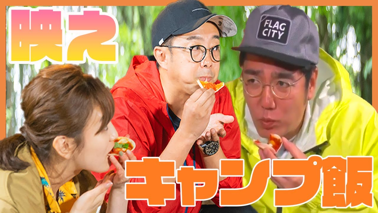 【公式】「おぎやはぎのハピキャン」 映えキャンプ第4話