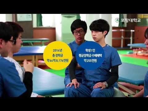 포항대학교 홍보영상 - POHANG University