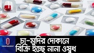 দোকানদারের পরামর্শে ওষুধ কিনছেন অনেকে || Antibiotics || Natore Medicine