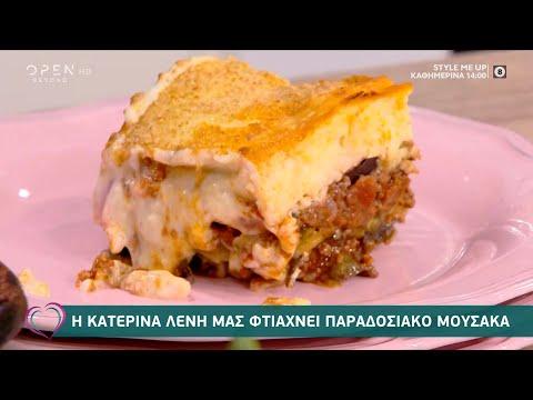 Συνταγή για παραδοσιακό μουσακά από την Κατερίνα Λένη | Ευτυχείτε! 10/11/2020 | OPEN TV