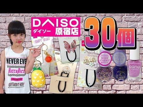 【ダイソー】原宿 竹下通りの100均で好きな物30個!!購入品紹介♪