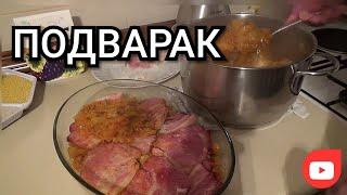 Блюдо,под названием ПОДВАРАК / Serbian food PODVARAK