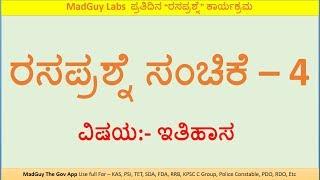 History Questions for TET/KAS/KPSC/PDO Exams in Kannada Quiz - 4 (ರಸಪ್ರಶ್ನೆ ಸಂಚಿಕೆ - 4)