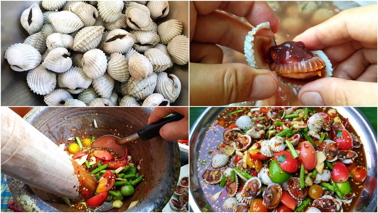 กับข้าวกับปลาโอ 707 ตำหอยแครงปลาร้านัว ว่างจัด นั่งขัดหอย หอยขาวจั๊ว  Spicy Salad Papaya cockles
