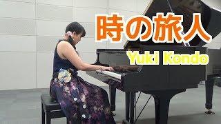 秋ですね。合唱コンクールの思い出の曲、時の旅人のピアノアレンジです...
