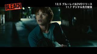 BD/DVD/デジタル【予告編】『BLEACH』12.5リリース/11.7デジタル先行配信