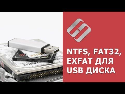 NTFS, FAT32 или ExFAT для флешки, внешнего USB диска, как отформатировать без потери данных