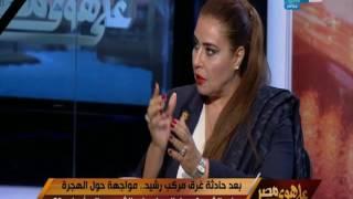 على هوى مصر | اللقاء الكامل للمناظرة حول المهاجر غير الشرعي...جاني أم ضحية ؟