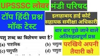 UPSSSC LOWER, MANDI PARISHAD II AHC ARO हिन्दी मॉक टेस्ट परखिए अपनी तैयारी को