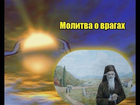 Молитва о врагах.  Святитель Николай Сербский