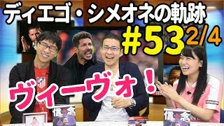 """フットボールチャンネルの次世代サッカー情報番組『F.Chan TV』。今回は倉敷保雄さん、そして初登場となる解説者の玉乃淳さんをゲストに迎え、""""闘将""""ディエゴ・シメオネの ..."""