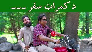 aam olas ep 57 paradise on earth travel to kumrat valley