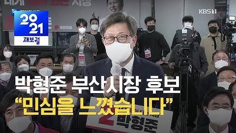 박형준 부산시장 후보