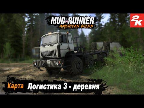 """Видео: MudRunner ➤ Прохождение карты """"Логистика 3 - деревня"""""""