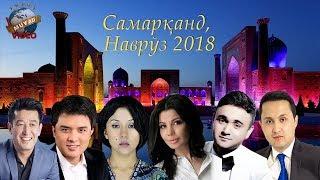 Navro'z - 2018  (Gala konsert - Samarqand 1 qism)