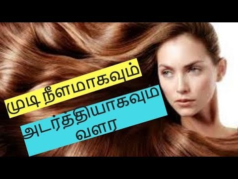 How To Get Long And Thick Hair Naturally In Tamil
