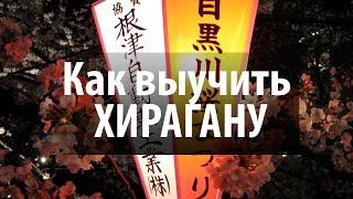 Хирагана.  Как выучить хирагану. Уроки японского языка.