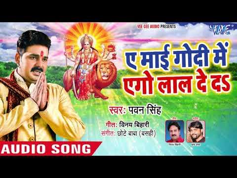 Pawan Singh का धूम मचाने वाला DEVI Geet 2018 - Ae Mai Godi Me Ego Lal De Da - Devi Bhajan 2018