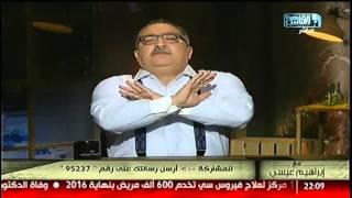 مقارنة صاخبة بين كلمة علي عبد العال أمام السيسي وكلمة فتحي سرور أمام مبارك #مع_إبراهيم_عيسى