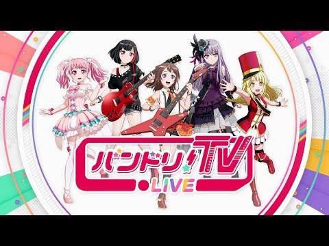 バンドリ!TV LIVE #04