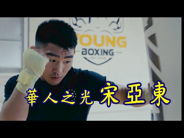 專訪UFC選手 宋亞東
